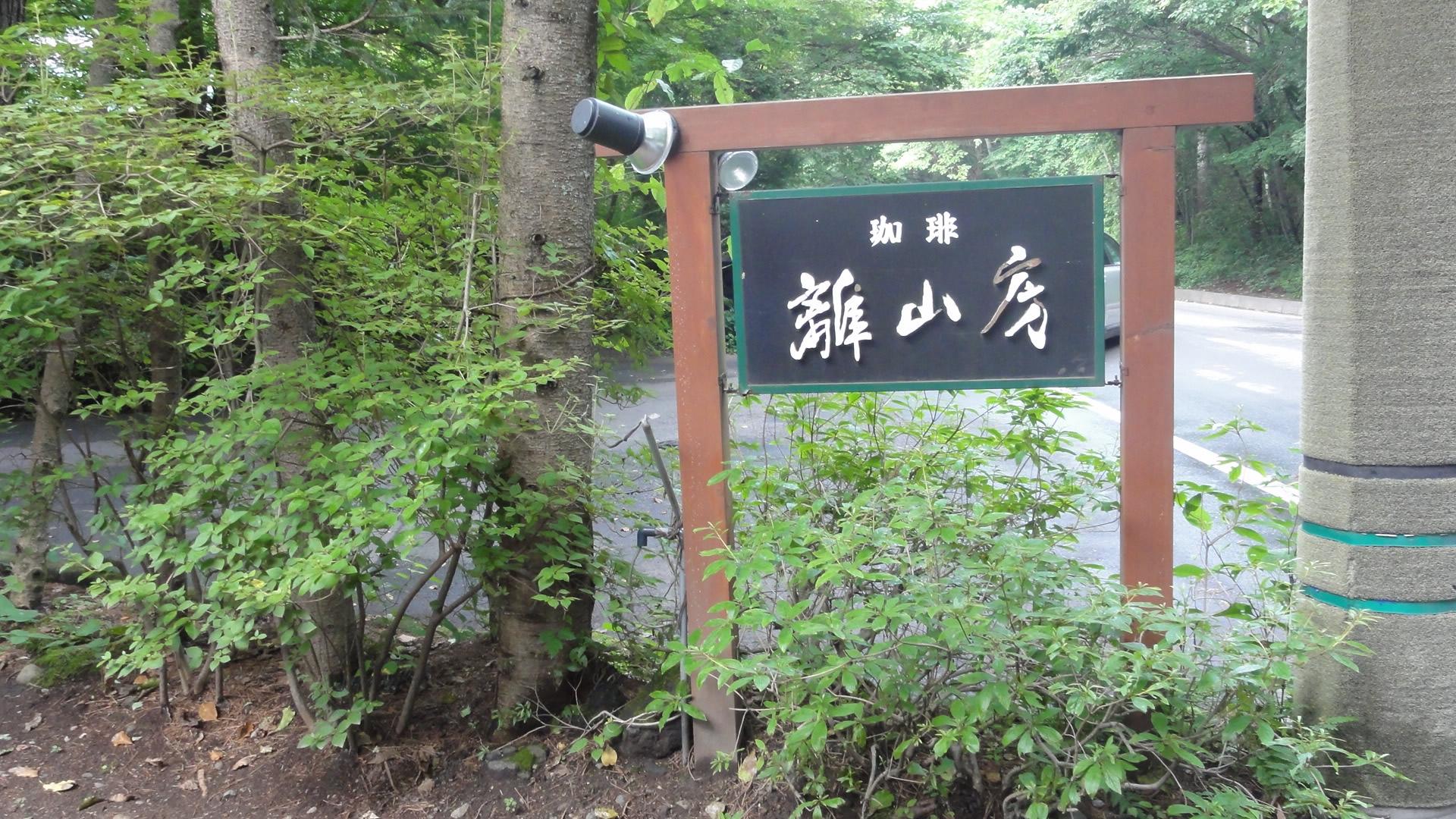 軽井沢「離山房」の看板