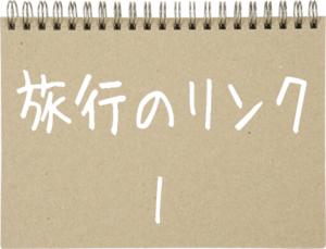 ryokou_link_1