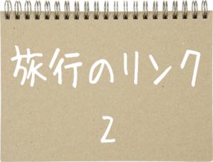 ryokou_link_2