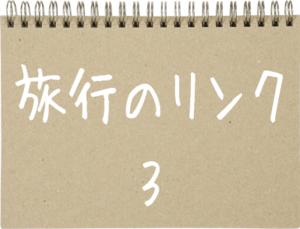 ryokou_link_3