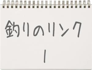 tsuri_link_1