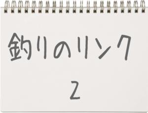 tsuri_link_2